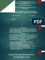 Презентация к ВКР_Слаутин Р.А.