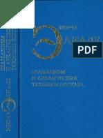 Шаманизм и Архаические Техники Экстаза - Элиаде Мирча