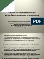 Клиническая фармакология антибактриальных лекарственных средств
