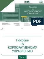 IFC - Пособие по Корпоративному управлению. Т.1. Введение в корпоративное управление - 2004
