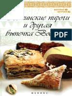 Осетинские пироги и другая выпечка Востока by Рахимов А. (z-lib.org)