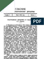 Glasnik srpskog geografskog drustva - sveska 1-2, 1912