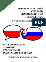 Pl-ru Lozhnye Druzja