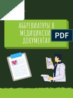 Аббревиатуры_в_медицинских_документах