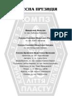 Інформація про ЮМПЗ 2007