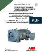 Amdt500-710 Руководство По Эксплуатации