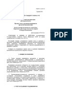 ГОСТ 21.203-78 СПДС. Правила Учета и Хранения Подлинников