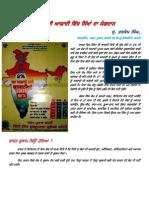 Bharat Di Azadi