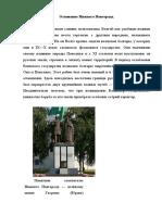 5_Osnovanie_Nizhnego_Novgoroda