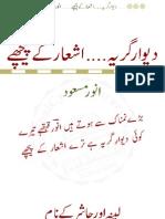 deewar -e- girya (anwar masood)