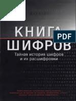 Сингх С. Книга шифров_ тайная история шифров и их расшифровки (2007)