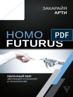 Арти. Homo Futurus. Облачный Мир. Эволюция Сознания и Технологий