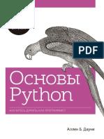Дауни А. - Основы Python - 2021
