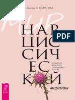 Dolganova a. Mir Narcissicheskoyi Jert