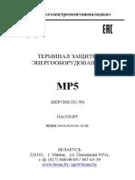 МР5 ПО 50. ПС Терминал защиты энергооборудования МР5, ПО50 (вариант 4)