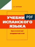 Патрушев Учебник Испанского Языка Практический Курс Продвинутый Этап 2