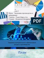 Трудовые,Материальные и Финансовые Ресурсы Производства
