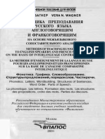 Вагнер В.Н. Методика Преподавания Русского Языка Англоговорящим и Франкоговорящим