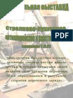 vnutrennyaya_ballistika