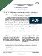 2014 Сидоренко. Дебаты и метапредметные компетенции (вуз)