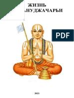 Жизнь Рамануджачарьи (2021) А5-планшет