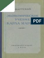 Экономическое Учение Карла Маркса by Каутский К. (Z-lib.org)