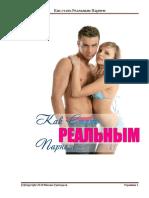 Kak_stat._Real.nym_Parnem
