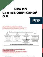 Tema_4_Zadanie_3_2_metodiki_1