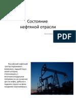 neftyanaya_otrasl