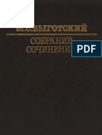 [1-ru] Vigotski Tomo 3 - RU