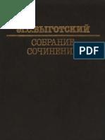 [1-ru] Vigotski Tomo 1 - RU