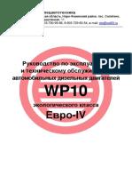 Weichai WP10 Diesel Engines Euro 4 (ru)