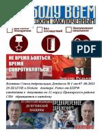 +KPRF Doktor Perko Progranna20 Shagov Osvobojdenie Politzaklyuchennix128 Str