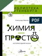 Himiya Prosto Istoriya Odnoj Nauki 27630377