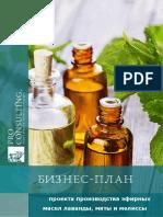 БП эфирные масла
