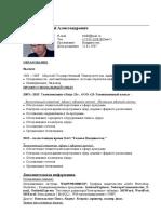 Резюме Лубенцев
