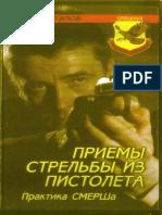 Приемы Стрельбы Из Пистолета. Практика СМЕРШа(2001)_Потапов