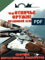 Охотничье Оружие.правовые Аспекты.сборник Нормативных Док-в