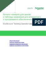 Номера для заказа и таблицы сравнения - v3.0.1 - EcoStruxure Building Operation