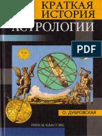 Dubrovskaya_O_N_-_Kratkaya_istoria_astrologii_Kratkie_istorii_-_2002