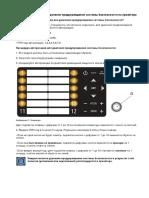 Авторизация DP1200_DP1500_DP2000