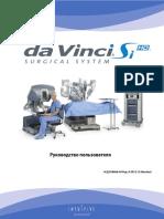 Da Vinci Si User Manual RUS (Smart Ped.)