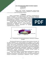 Развитие методов ультразвуковой дефектоскопии