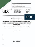 ГОСТ 53112-2008