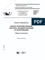 ГОСТ Р 51275-2006
