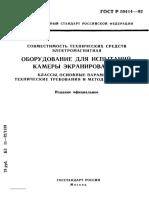 ГОСТ Р 50414-92