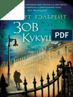 Dzhoan Rouling Zov Kukushki 1488981709