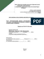 Дипломная работа (основная часть) ГОСТ