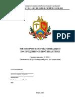 mr-bu-pdp-2021