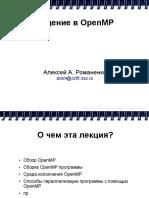 Введение в OpenMP (rus)